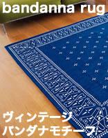 ヴィンテージバンダナのパターンをモチーフに作られたラグ