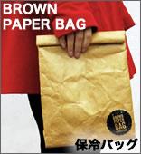 ブラウンペーパーバッグ