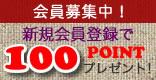 新規会員募集中!ご登録者全員に100ポイントプレゼント!