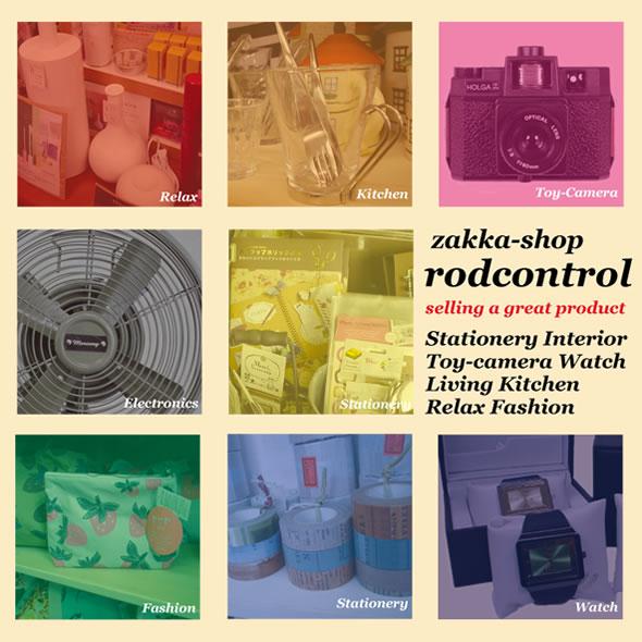 トイカメラ&雑貨の通販rodcontrolイメージ画像