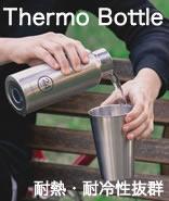 耐熱・耐冷性抜群のサーモボトル